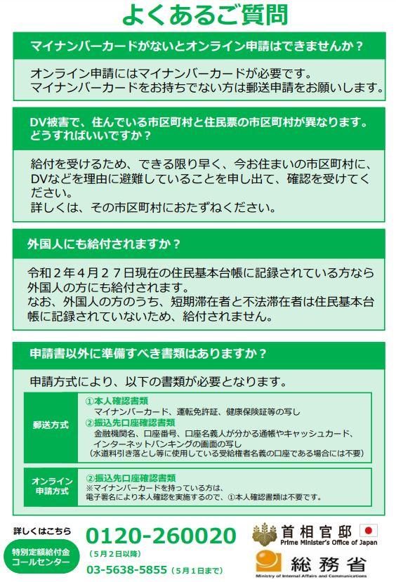 現金10万円給付