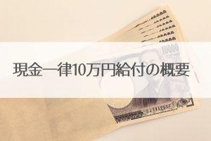 現金10万円給付の概要が発表されました