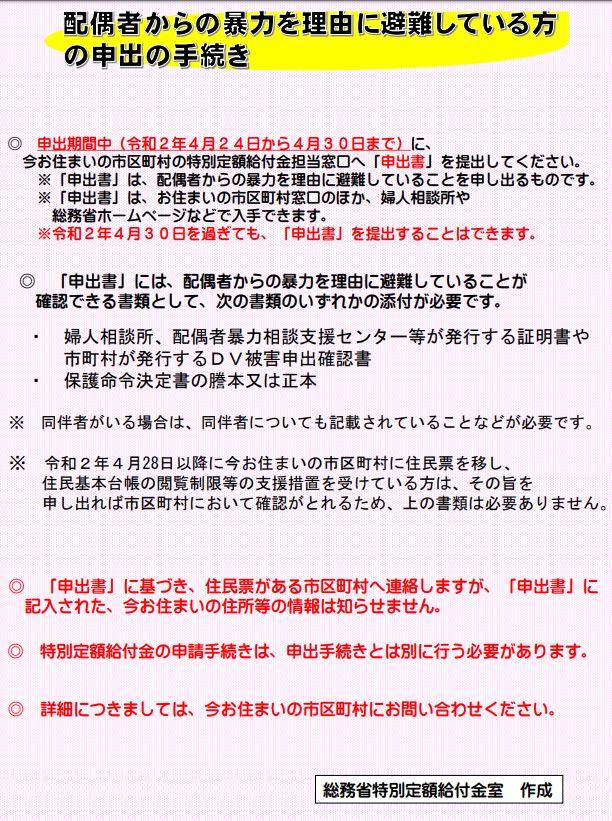 10万円給付DV