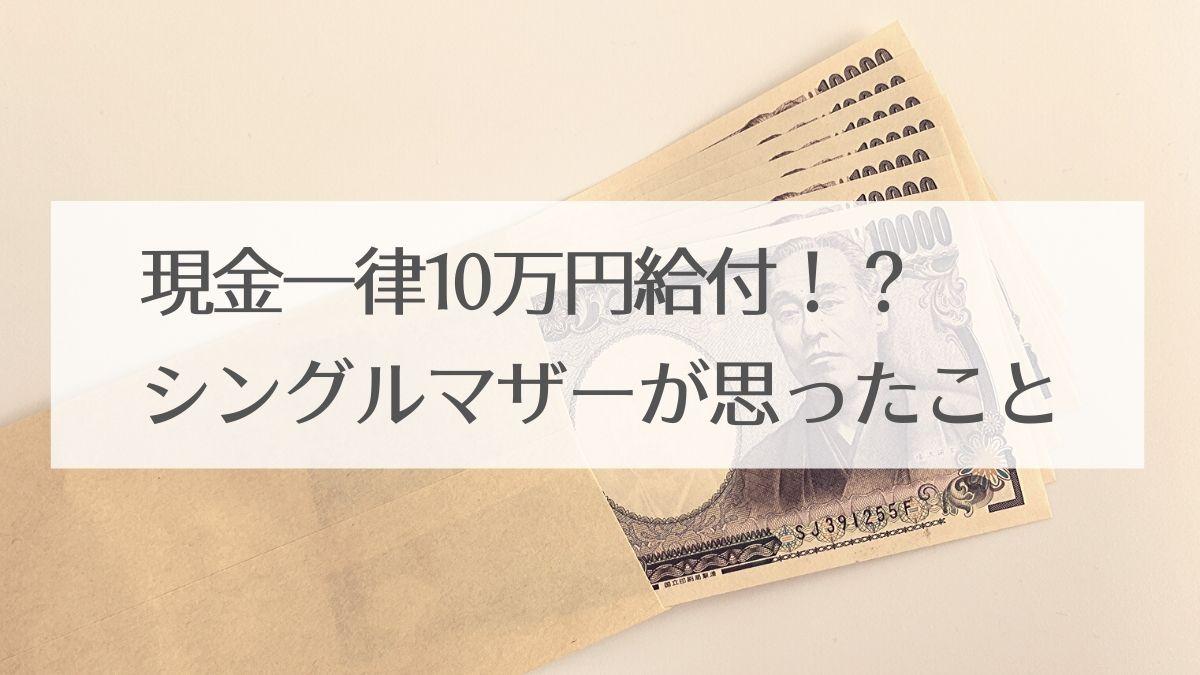現金一律10万円給付のニュースにシングルマザーが思うこと。