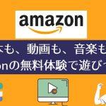 Amazonの無料体験を使い倒す方法【本・動画・音楽・オーディオブック全部0円で!】