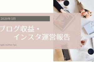 2020年3月のブログ収益・インスタ運営報告