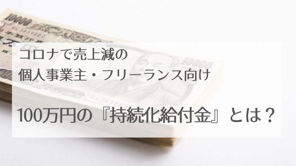 最大100万円の持続化給付金とは?【個人事業主・フリーランス向け】