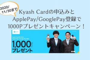 Kyash Cardの申込みとApplePay・GooglePay登録で1000ポイントプレゼントキャンペーン!【2020年11月9日~11月30日】