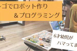 レゴでロボット&プログラミング教材に6才と小3がハマった!【幼児~小学校低学年向け】