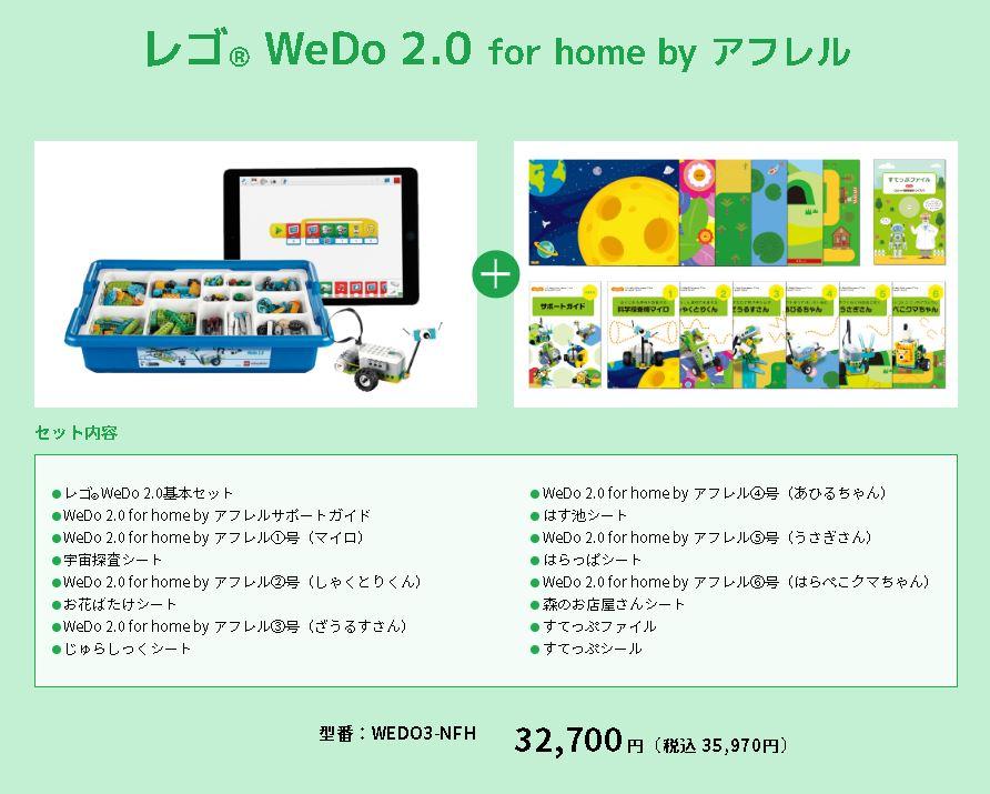 「レゴでロボット&アプリでプログラミング教材」のお値段