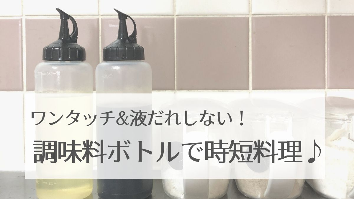 安い・ワンタッチ・液だれしない!オイルボトル【セリアよりOXOがおすすめ!】