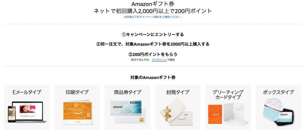 【初回限定】Amazonギフト券ネットで初回購入2,000円以上で200円ポイントキャンペーン!