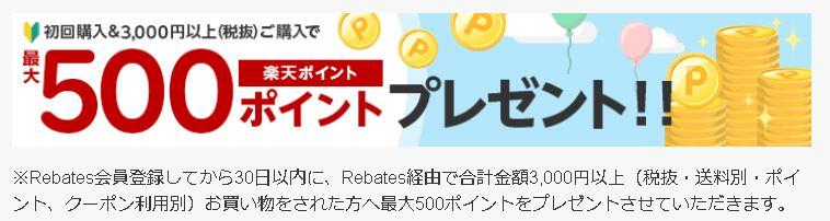 新規登録&お買い物で500円分の楽天ポイントがもらえる!