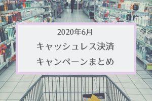 【2020年5月】ペイ(コード決済)キャンペーンまとめ
