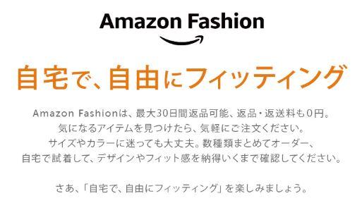 Amazonファッション返品無料