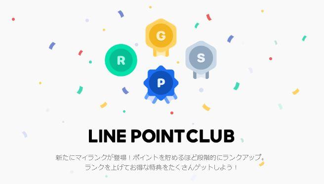 LINEポイントクラブ2020年5月