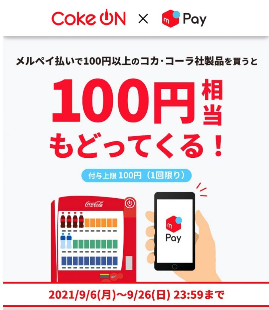 メルペイ払いで100円以上のコカコーラ製品を買うと100円相当戻ってくるキャンペーン
