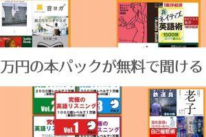 1万円相当の本セットが無料!【お金をかけずお得にインプット!】
