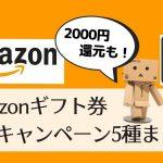 【2020年】Amazonギフト券お得キャンペーンまとめ【2000円還元・1000円還元・2.5%還元など】