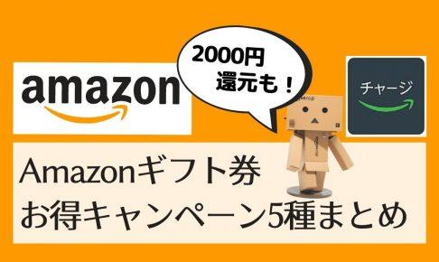 【2021年】Amazonギフト券お得キャンペーンまとめ【2000円還元・2.5%還元など】