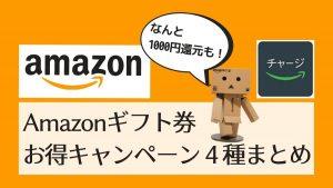 【2020年】Amazonギフト券お得キャンペーンまとめ【1000円還元、2.5%還元など】