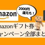 Amazonギフト券キャンペーンまとめ【アマギフがお得に買える!なんと2000円還元も!】