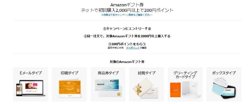アマゾンギフト券の初回購入2000円以上で200ポイントプレゼントキャンペーン