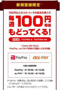 「auPAY」コークオンで毎週100円もどってくる!