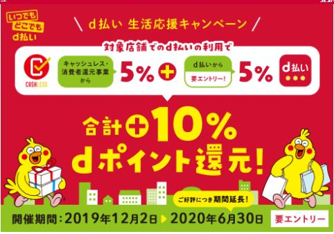 「d払い」生活応援キャンペーン(消費者還元事業5%の店で、合計10%還元される!)