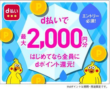「d払い」はじめての人に2000円還元キャンペーン