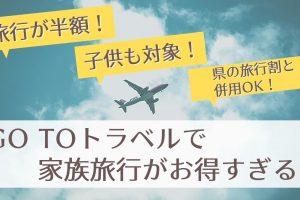 Go to トラベルは子供も対象!家族旅行がめっちゃお得!【地域・居住地限定割引との併用もOK!】