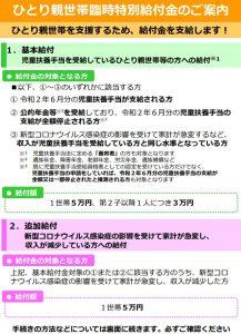 ひとり親世帯臨時特別給付金の案内チラシ【6月16日追記】