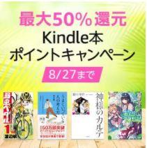kindle本ポイント還元キャンペーン(50%還元)