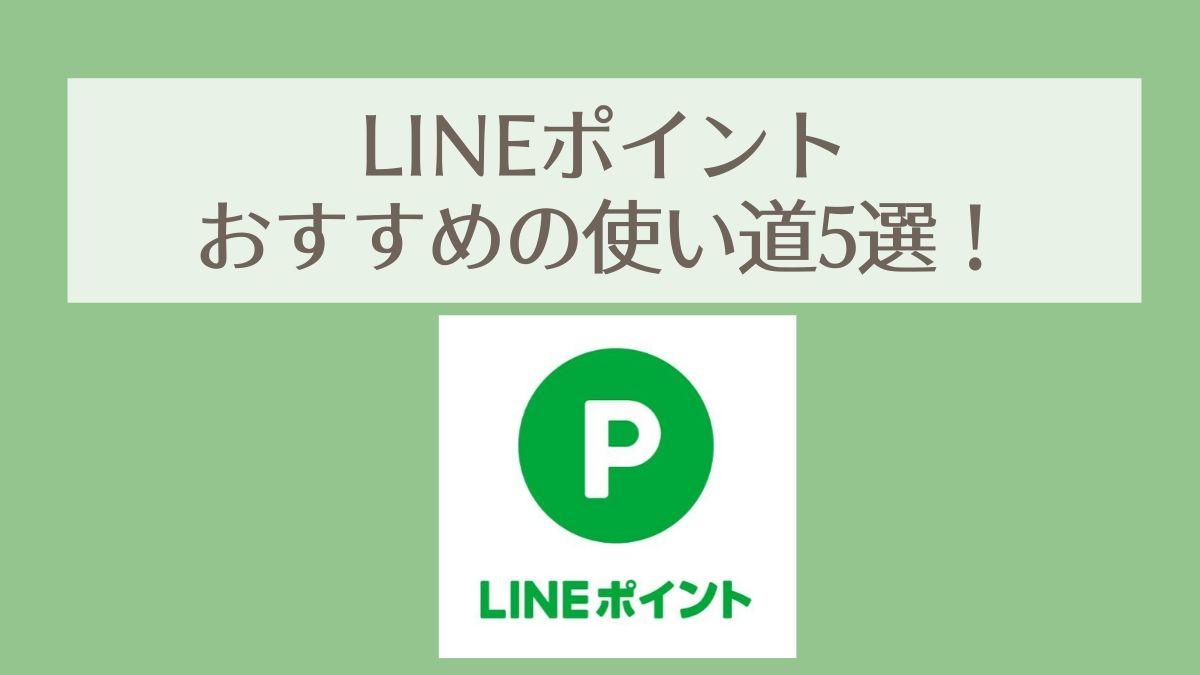 【2020年】LINEポイントの使い道【ポイ活主婦のおすすめ5選!】