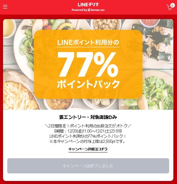 LINEポイントはキャンペーン時にLINEデリマがお得!