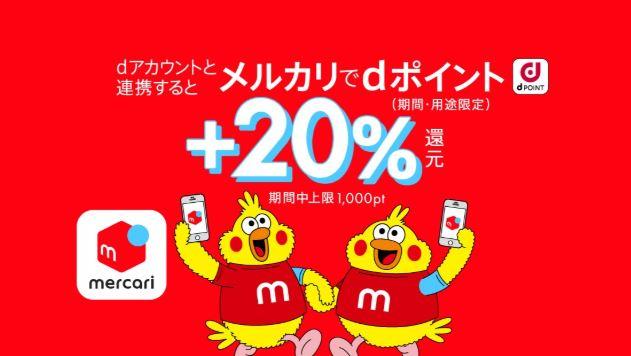「メルカリ」メルカリでdポイントが利用可能に!20%還元キャンペーン