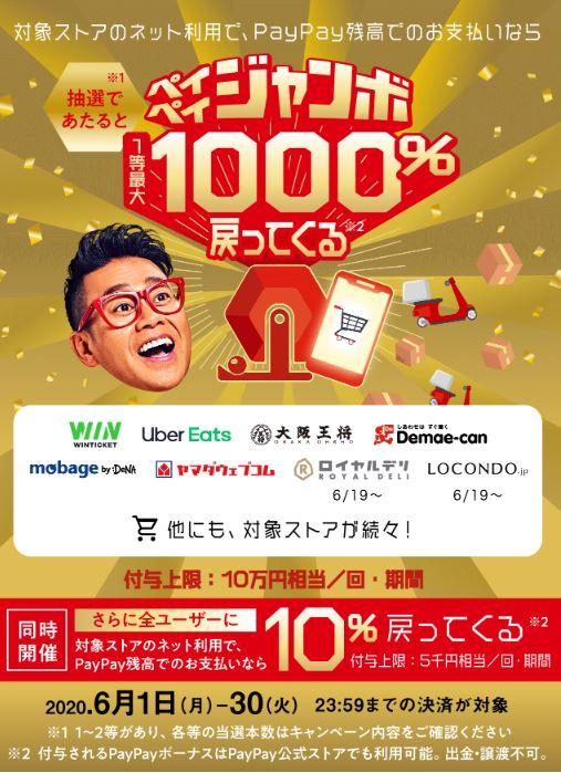 「PayPay」ペイペイジャンボ&オンラインで10%戻ってくるキャンペーン