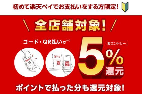 「楽天ペイ」5%還元キャンペーン