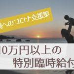 【ひとり親へのコロナ支援】5万円~10万円以上の臨時給付金!【児童扶養手当世帯+αが対象に】