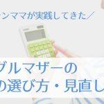 シングルマザー保険の選び方・見直し方【子2人シンママのリアルな実践記】
