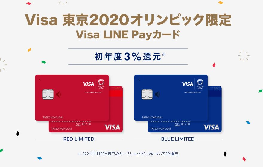 Visa LINE Payカードとは?【Kyashとの違い、審査、ポイント還元の仕組みを徹底解説!】