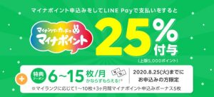 LINE Payマイナポイントキャンペーン