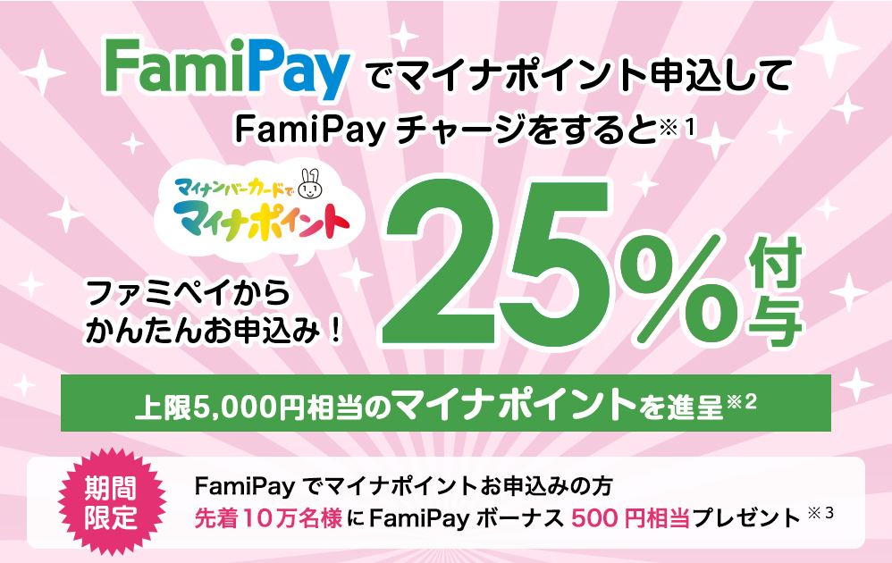 FamiPAYマイナポイントキャンペーン