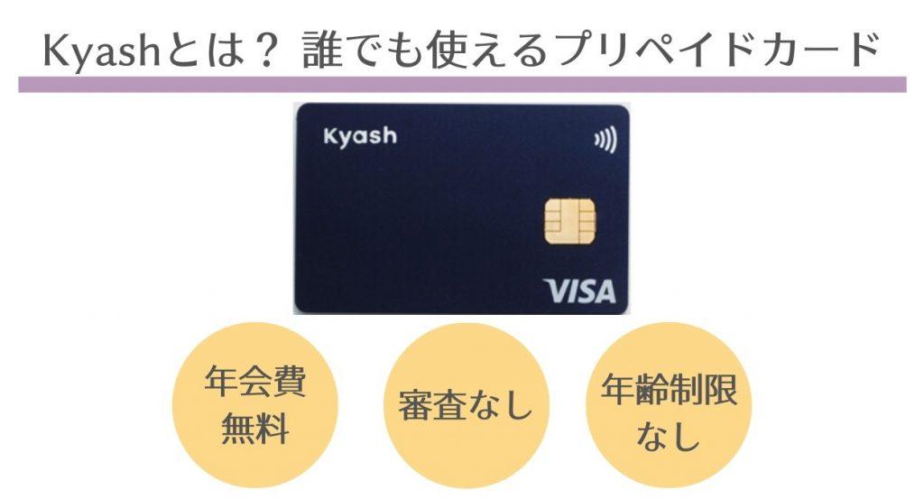 【審査なし】1%還元のKyash Cardとは?【クレカひも付けで2%還元!・2020年最新版】