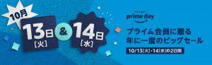 Amazonでは2020年10月13日、14日に年に1回のプライムデー