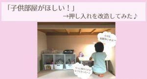 小3娘の「子供部屋がほしい」をどうにか叶えてみた!【押入れ秘密基地をプチ改造】