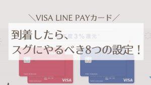 【Visa LINE Payカード】到着後、最初にやるべき8つの設定&手続きまとめ!【実際に使って感じたメリデメも】