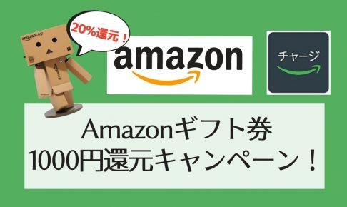 Amazonギフト券初回チャージ5000円以上で1000ポイント還元キャンペーン!【2020年】