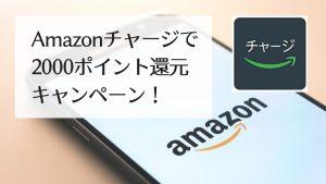 Amazonギフト券にチャージするだけで2000ポイントもらう方法!【2020年最新】