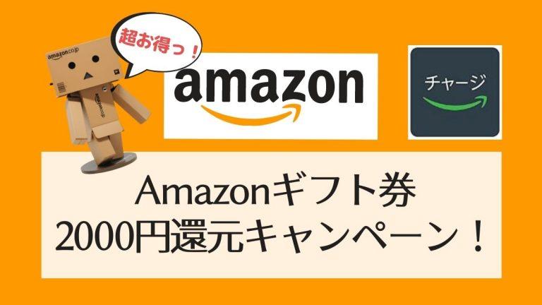 Amazonギフト券12000円以上の初回チャージで2000ポイント還元キャンペーン!【2020年】