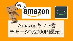 Amazonギフト券チャージで2000ポイント還元キャンペーン!【2020年】