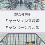 【2020年8月】ペイキャンペーンまとめ【キャッシュレス決済で楽に節約!】