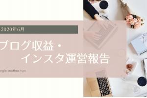 2020年6月のブログ収益・インスタ運営報告【突然叶ったブログ飯の話】