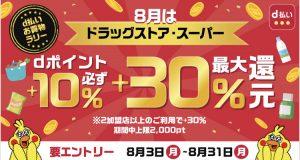 「d払い」ドラッグストア・スーパーで最大30%還元!